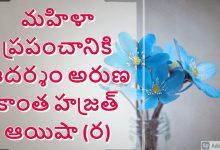 మహిళా జగతిలో సయ్యిదా ఆయిషా (ర.అ) అంతస్తు